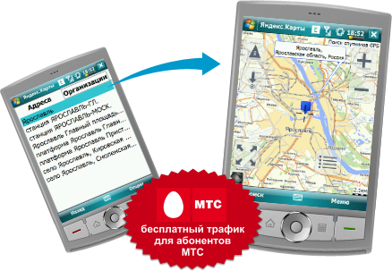 Мобильные Яндекс.Карты Для абонентов МТС — трафик бесплатный