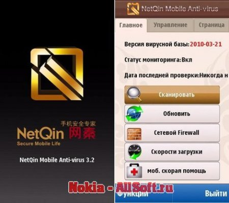 NetQin Mobile Anti-Virus 3.2