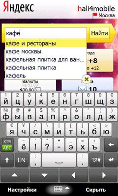 Мобильный Яндекс 2.51.14